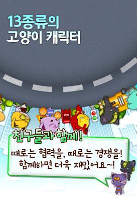 달타냥 for Kakao screenshot