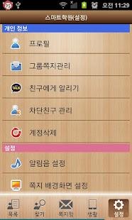 꿈꾸는4분음표음악학원 - screenshot thumbnail