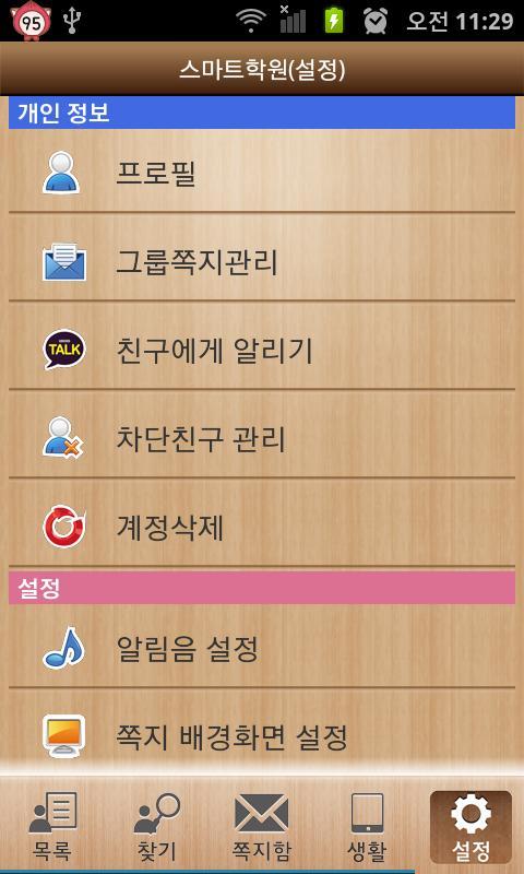 꿈꾸는4분음표음악학원 - screenshot