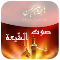 صوت الشيعة Shiaa Voice V.2 icon