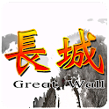 Great Wall Majong icon