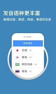 百度翻译(实时语音摄像头翻译) - screenshot thumbnail