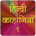 Hindi Stories 1 (Pocket Book) icon