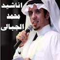 جميع اناشيد - محمد الجبالى icon