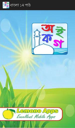 Bangla 1
