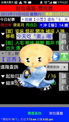 財位羅盤-農民曆