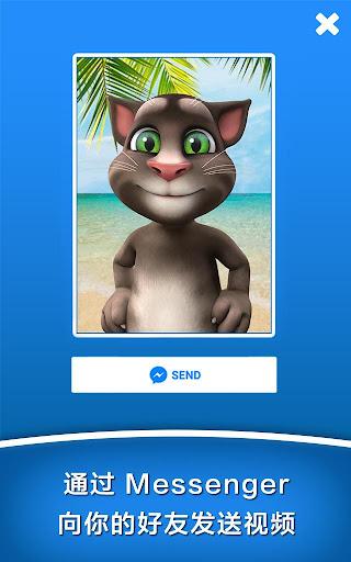 玩免費通訊APP|下載汤姆猫的Messenger app不用錢|硬是要APP