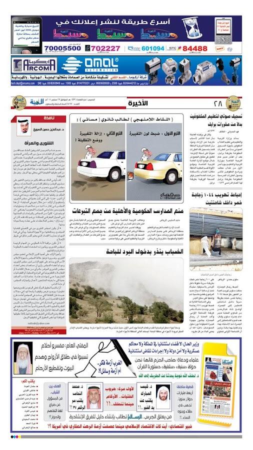 صحيفة المدينة - Almadina- screenshot