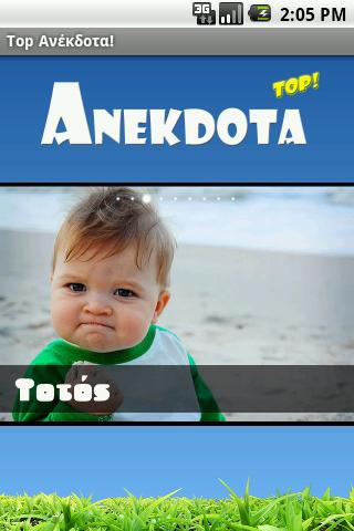 Top Ανέκδοτα! - screenshot