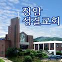 장암성결교회