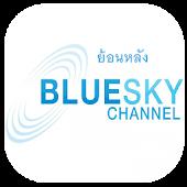 อัพเดท BlueSky ย้อนหลัง