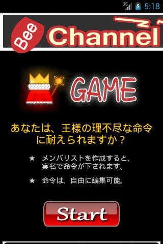 王様GAME2