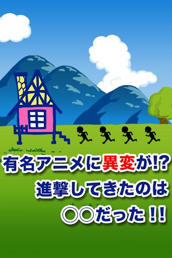 玩休閒App|進撃のサザ工一家~完全無料で遊べる暇つぶしゲーム~免費|APP試玩