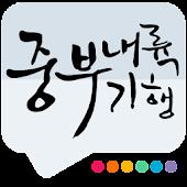 중부내륙기행 - (평창,영월,제천,단양,영주,봉화)
