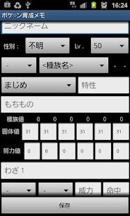 ポケ○ン育成メモFREE- screenshot thumbnail