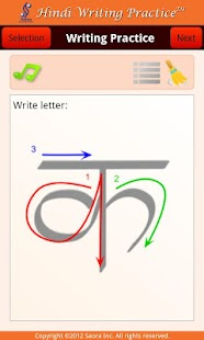 Hindi Writing Practice Demo- screenshot thumbnail