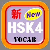 New HSK level 4 Vocabulary