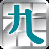 九方 Android 版 ( Q9 )