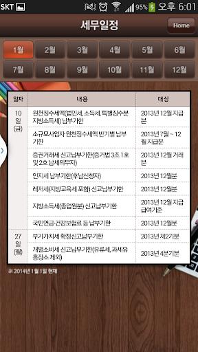 【免費財經App】세무 다이어리 2014-APP點子