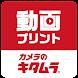 カメラのキタムラ 動画フォト!