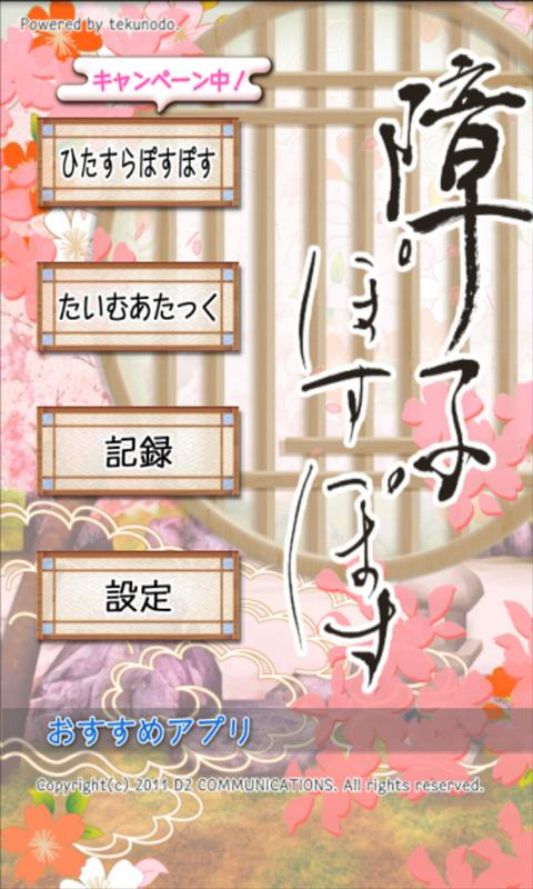 Shoji Door Poke-Poke- screenshot