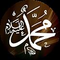 Sahih Muslim (Pro) logo