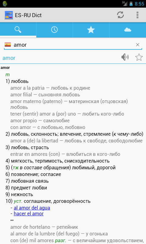 Spanish<->Russian Dictionary- screenshot