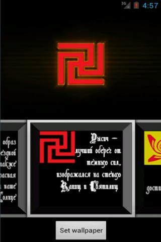 【免費個人化App】Славянские символы 2 wallpaper-APP點子