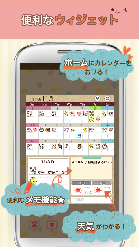 PETATTO CALENDAR- screenshot