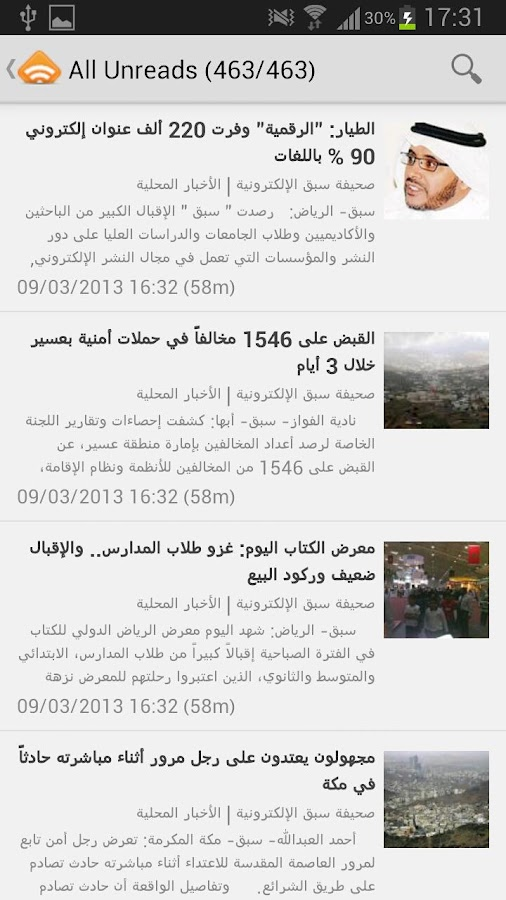 AkhbarSaudia - Saudi News- screenshot