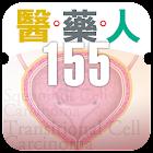 《醫藥人》第155期 icon