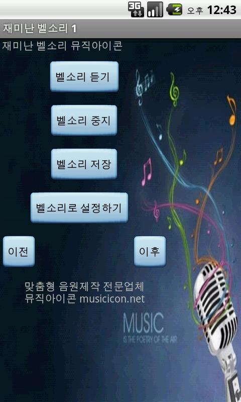 재미난 벨소리 1- screenshot