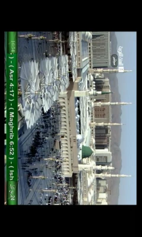 Madina Live 24/7 - screenshot