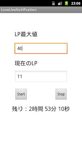 ラブライブ!タイマー 〜スクフェスLP管理アプリ〜