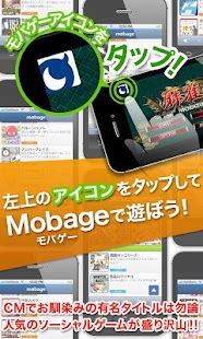 ザ・デップショー for Mobage(モバゲー) - screenshot thumbnail