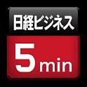 日経ビジネス・5ミニッツ logo