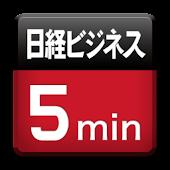 日経ビジネス・5ミニッツ