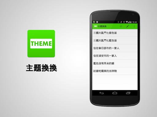 【懶人包】LINE 自製主題佈景,iPhone、Android 教學&主題下載 :: 綠色工廠 Easylife Blog