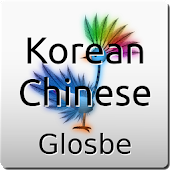 Korean-Chinese Dictionary