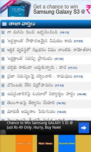 Telugu News Live Headlines