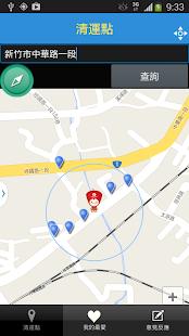 新竹市清運網 - screenshot thumbnail
