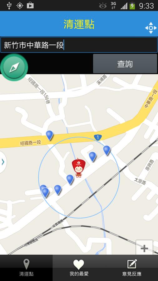 新竹市清運網 - screenshot