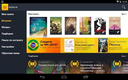 MyBook — библиотека и книги