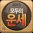 모두의 운세 (신년운세,토정비결,사주,궁합,타로카드) logo