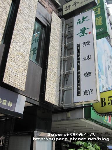 台北雙城街的欣葉雙城會館之台菜吃到飽
