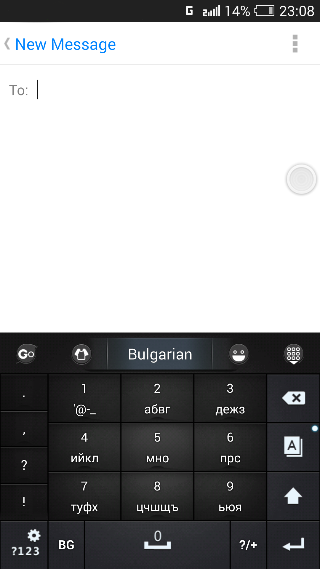 Bulgarian for GO Keyboard screenshot #6