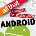 올댓 안드로이드 logo