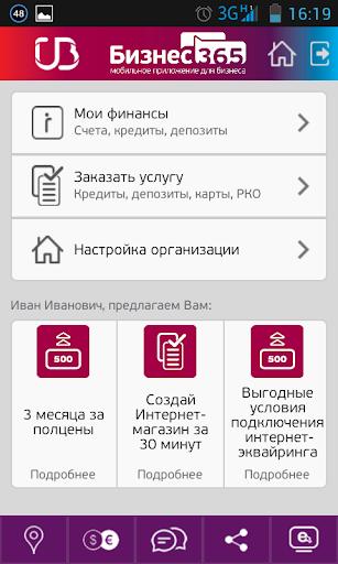 УБРиР Бизнес 365