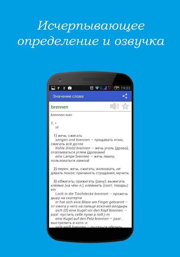 Словарь русско немецкий немецко русско скачать.