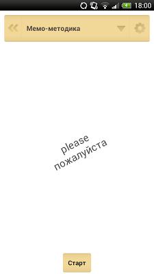 QuickTeacher Английский язык - screenshot